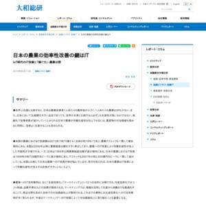 日本の農業の効率性改善の鍵はIT