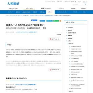 日本人一人当たり1,250万円の資産?!