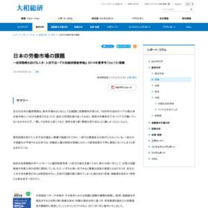 日本の労働市場の課題