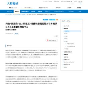 円安・原油安・法人税改正・消費税増税延期が日本経済に与える影響を検証する