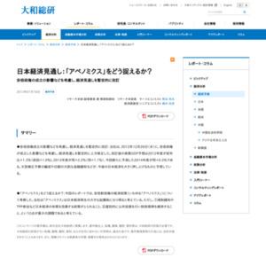 日本経済見通し:「アベノミクス」をどう捉えるか?