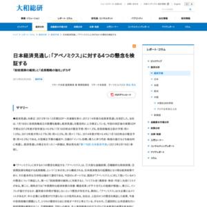 日本経済見通し:「アベノミクス」に対する4つの懸念を検証する