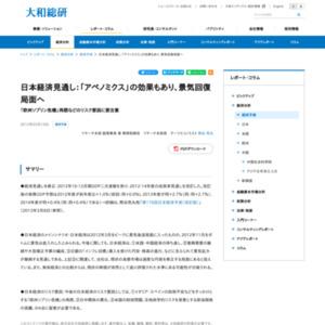 日本経済見通し:「アベノミクス」の効果もあり、景気回復局面へ