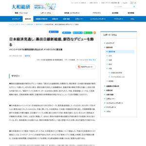 日本経済見通し:黒田日銀新総裁、鮮烈なデビューを飾る