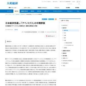日本経済見通し:「アベノミクス」の中間評価