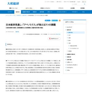 日本経済見通し:「アベノミクス」が抱える3つの課題