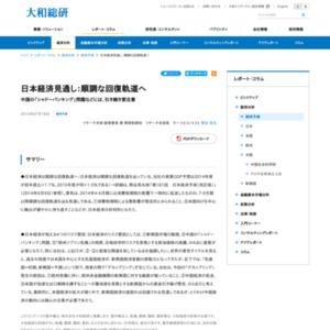 日本経済見通し:順調な回復軌道へ
