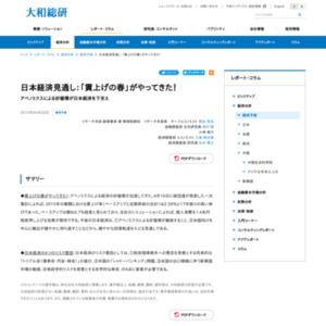 日本経済見通し:「賃上げの春」がやってきた!