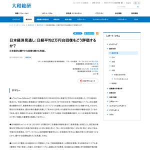 日本経済見通し:日経平均2万円台回復をどう評価するか?