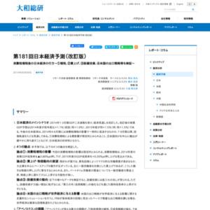 第181回日本経済予測(改訂版)
