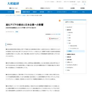 進むアジアの統合と日本企業への影響
