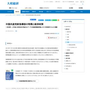 中国共産党新指導部の特徴と経済政策