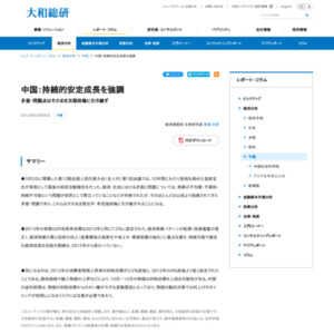 中国:持続的安定成長を強調