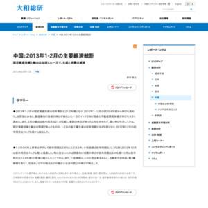 中国:2013年1-2月の主要経済統計