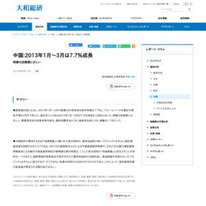 中国:2013年1月~3月は7.7%成長