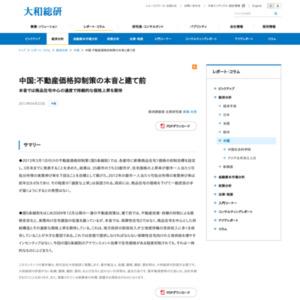 中国:不動産価格抑制策の本音と建て前