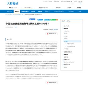 中国:社会資金調達急増と景気足踏みのなぜ?