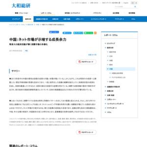 中国:ネット市場が示唆する成長余力