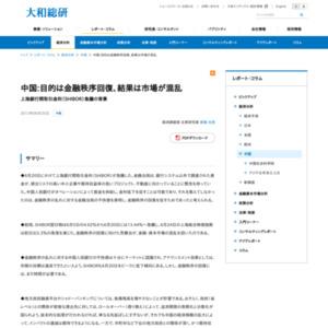 中国:目的は金融秩序回復、結果は市場が混乱
