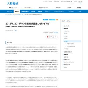2013年、2014年の中国経済見通しを引き下げ