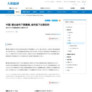 中国:貸出金利下限撤廃、金利低下は限定的