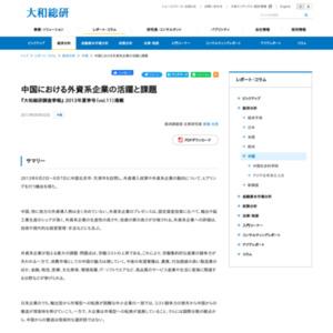 中国における外資系企業の活躍と課題
