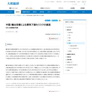 中国:輸出改善による景気下振れリスクの減退