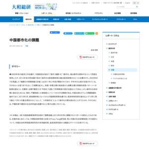 中国都市化の課題