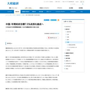 中国:年間政府目標7.5%成長を達成へ