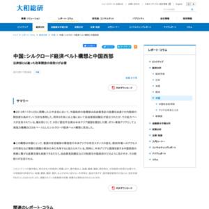 中国:シルクロード経済ベルト構想と中国西部