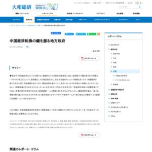 中国経済転換の鍵を握る地方政府