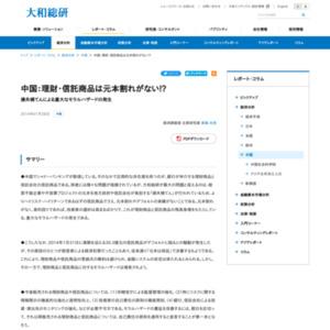 中国:理財・信託商品は元本割れがない!?
