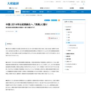 中国:2014年は成長鈍化へ、「西高」に陰り