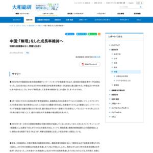 中国:「無理」をした成長率維持へ