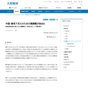中国:景気下支えのための微調整が始まる