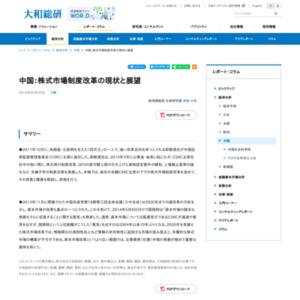 中国:株式市場制度改革の現状と展望