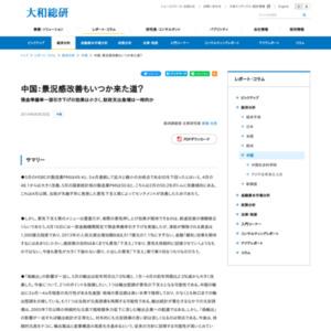 中国:景況感改善もいつか来た道?