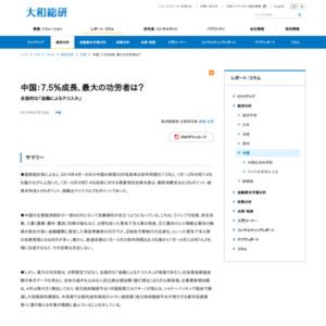 中国:7.5%成長、最大の功労者は?