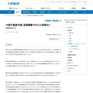 中国不動産市場、短期調整?それとも長期化?
