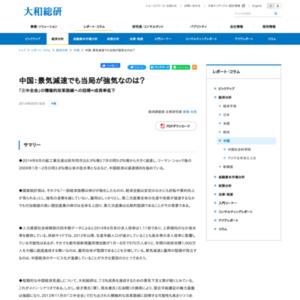 中国:景気減速でも当局が強気なのは?
