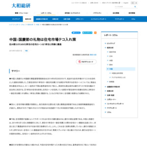 中国:国慶節の礼物は住宅市場テコ入れ策