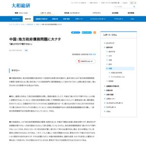 中国:地方政府債務問題に大ナタ