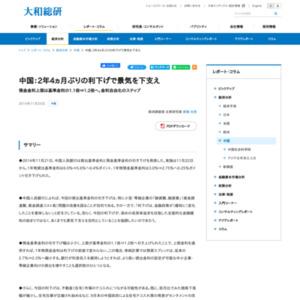 中国:2年4ヵ月ぶりの利下げで景気を下支え