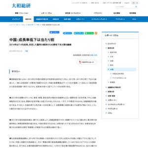 中国:成長率低下は当たり前