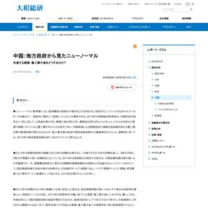 中国:地方政府から見たニューノーマル