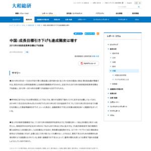 中国:成長目標引き下げも達成難度は増す