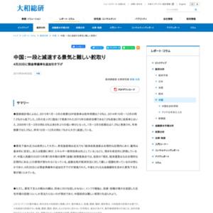 中国:一段と減速する景気と難しい舵取り