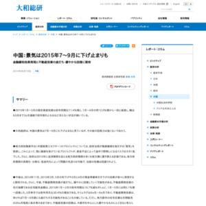 中国:景気は2015年7~9月に下げ止まりも