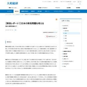 【移民レポート1】日本の移民問題を考える