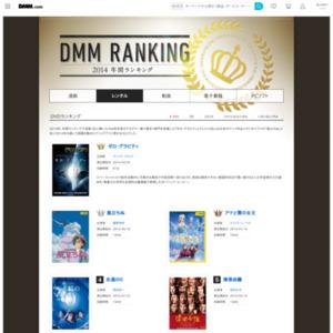 DMM.com 2014年 年間ランキング